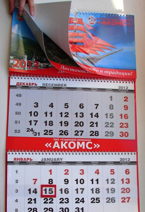 Квартальные календари постер